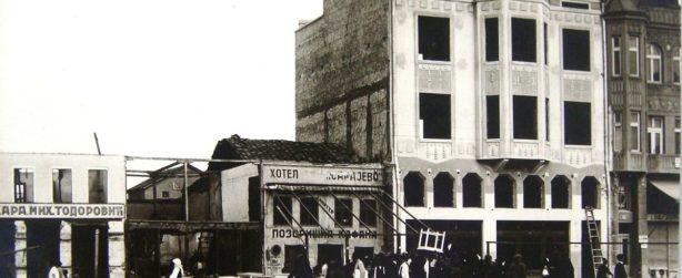 old hotel buildings Bitola Skopje